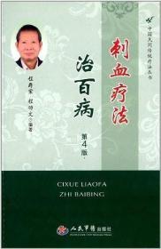刺血疗法治百病(第四版) 军医社老版2013年绿版