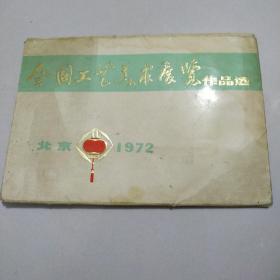 全国工艺美术展览作品选 1972(只有15幅)