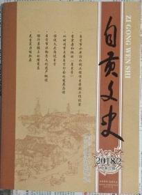 《自贡文史》2018年第2期(〈自贡文史资料〉第55辑)