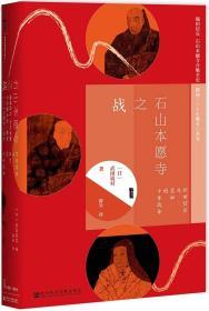 【甲骨文丛书】石山本愿寺之战:织田信长与显如的十年战争