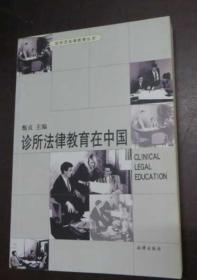 诊所法律教育在中国——诊所式法律教育丛书