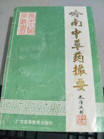 岭南中草药撮要(一版一印,仅2000册)