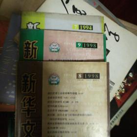新华文摘1998  的8  9期     1994的第7期三本合售