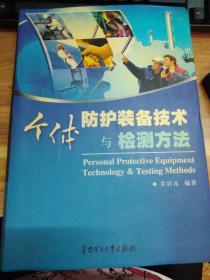 个体防护装备技术与检测方法