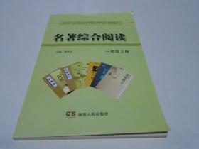 名著综合阅读(一年级上册,新书)