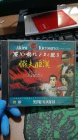 懒夫睡汉【VCD】