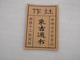 (民间流传实用) 作灶象吉通书——二十四山吉凶新修十二灶图例