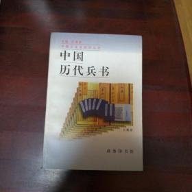 中国历代兵书