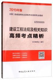 2019年版全国二级建造师执业资格考试高频考点精析(2Z200000):建设工程法规及相关知识高频考点精析