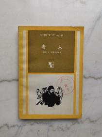 外国文艺丛书:老人