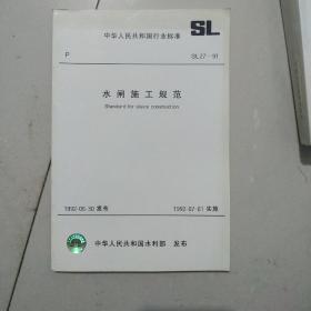 水闸施工规范 (SL27-91)