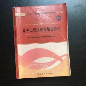 2013一级建造师考试教材-建设工程法规及相关知识(第3版)