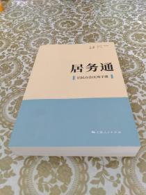 居务通 居民自治实用手册