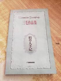三毛作品集:稻草人手记(有购书人名)(有新华书店章,确保正版)