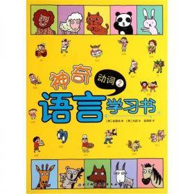 神奇语言学习书:动词2