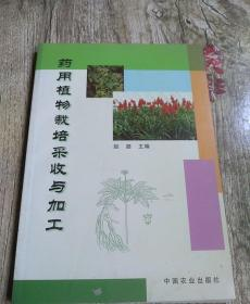 药用植物栽培采收与加工