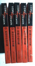 中国现代十大名家名著 (老舍、茅盾、林语堂、郭沫若、徐志摩、5本合售