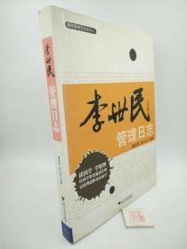 李世民管理日志