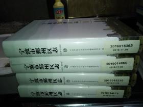 宁波市鄞州区志》1978-2008.全套四册