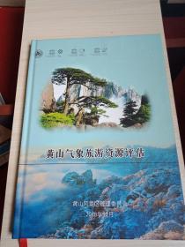 黄山气象旅游资源评估