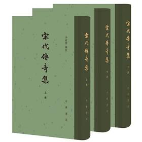 宋代传奇集(全3册·精)
