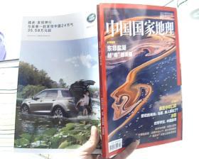 中国国家地理2018.7