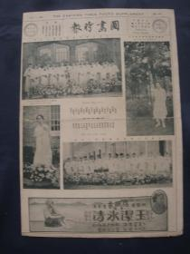 图画时报 第308期 1926年 民国原版旧报纸
