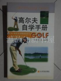 高尔夫自学手册  (正版现货).