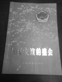 团结友谊的盛会·亚非拉乒乓球友好邀请赛在北京举行·插图本