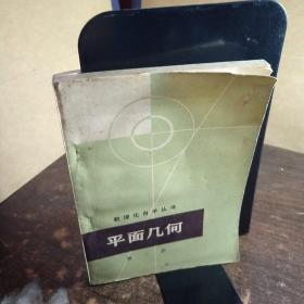 平面几何第二册