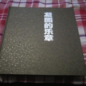 凝固的乐章:哈尔滨市保护建筑纵览.一:[中英文本]