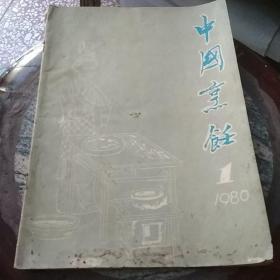中国烹饪1980年创刊号(内有插图,茅盾题)    齐白石作