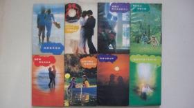 1989年外国文学出版社出版发行《外国情诗集萃:当我们眼光相遇的时候、我曾经爱过你等》共8册(译著选编)一版一印