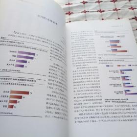 麦肯锡高层管理论丛 :2001.1