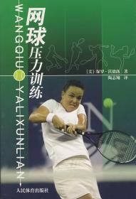 网球压力训练
