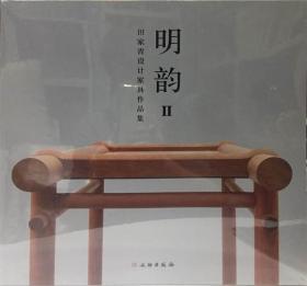明韵Ⅱ2二田家青设计家具作品集【简装本】