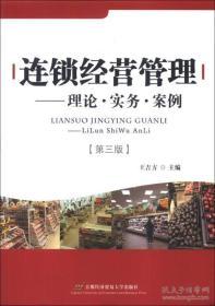 正版二手包邮连锁经营管理—理论.实务.案例(第三版)王吉方