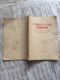 -关于国际共产主义运动总路线的建议