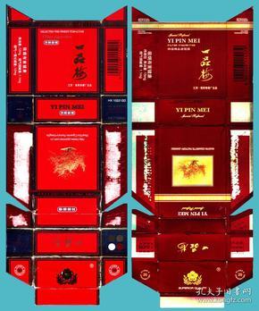 卡纸烟标-淮阴卷烟厂 一品梅卡纸拆包标2种