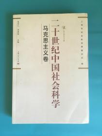 二十世纪中国社会科学:马克思主义卷