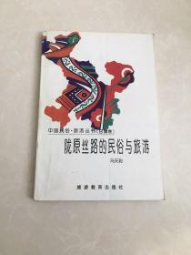 陇原丝路的民俗与旅游