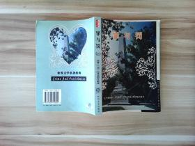 世界文学名著经典(第二辑):百年孤独