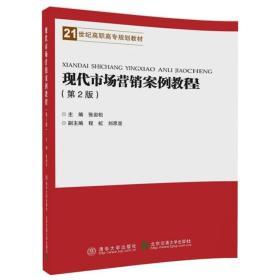 现代市场营销案例教程(第2版)