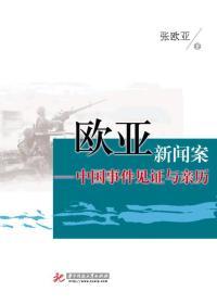 欧亚新闻案:中国事件见证与亲历