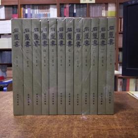 石匮书(套装共12册)