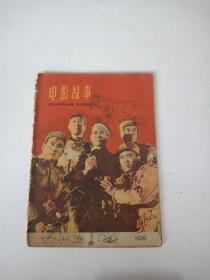 电影故事1959.5