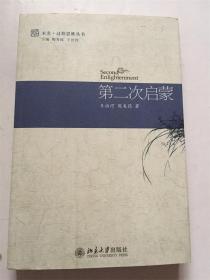 第二次启蒙/王治河、樊美筠着/北京大学出版社