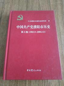 中国共产党濮阳市历史 第三卷(1983.9——2002.12)精装本