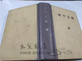列宁文稿 第九卷 人民出版社出版 1979年9月 大32开硬精装