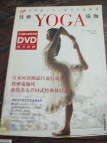 优雅瑜伽:附DVD光碟